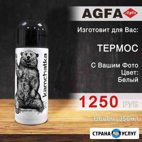 Термос с любым вашим изображением Петропавловск-Камчатский