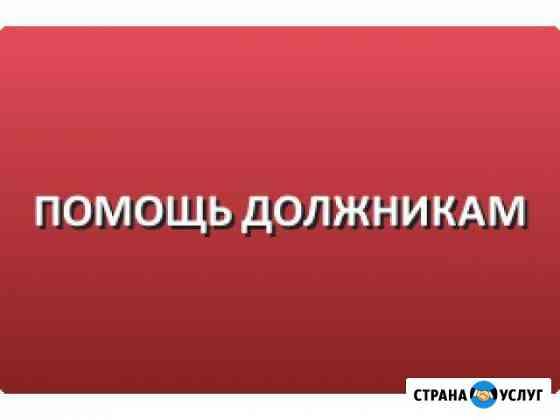Юридическая помощь должникам Белгород