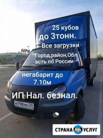 Газель Грузоперевозки город,район Область Череповец