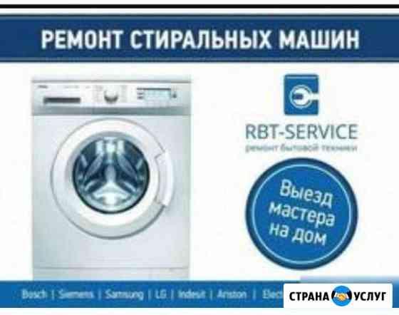 Ремонт стиральных машин кондиционеров Дербент