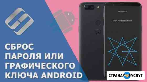 Разблокировка мобильных устройств Пятигорск