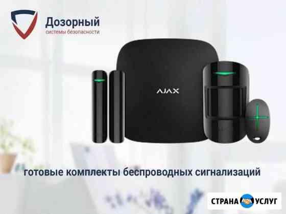 Беспроводная сигнализация за 15 минут Воронеж