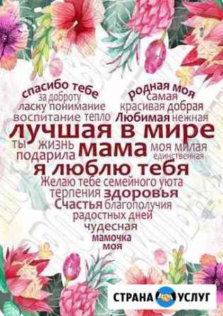 Метрики и постеры на заказ Чамзинка