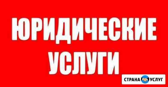 Юрист Пушкино Пушкино