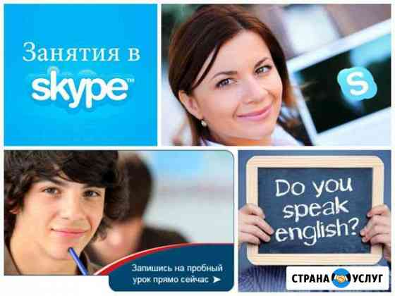 Английский язык в Skype Череповец