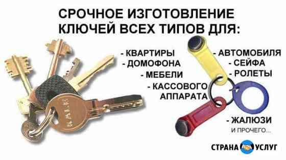 Изготовление ключей Гагарин