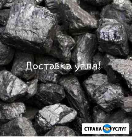 Доставка угля Шарыпово