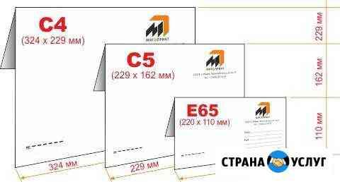 Печать конвертов Архангельск