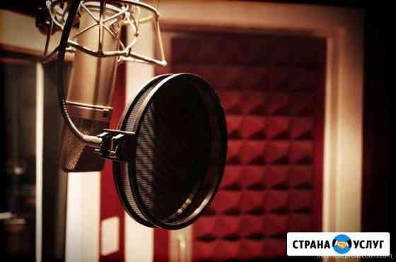 Профессиональная студия звукозаписи Липецк