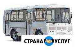 Заказ автобусов паз в Новосибирске Новосибирск