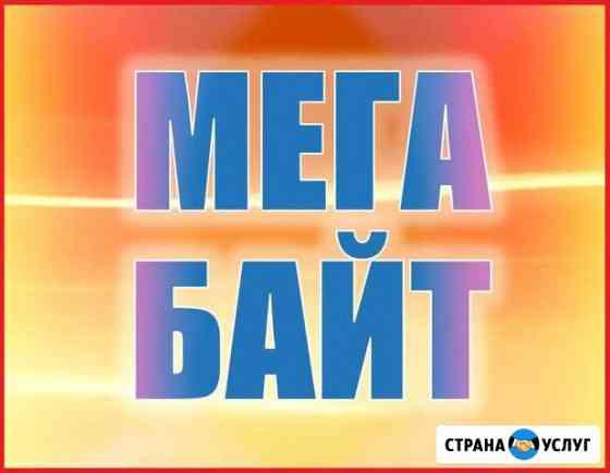 Сц Мегабайт Рубцовск
