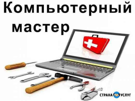 Компьютерная помощь Тверь