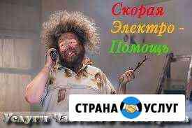Электрик, видеонаблюдение Ярославль