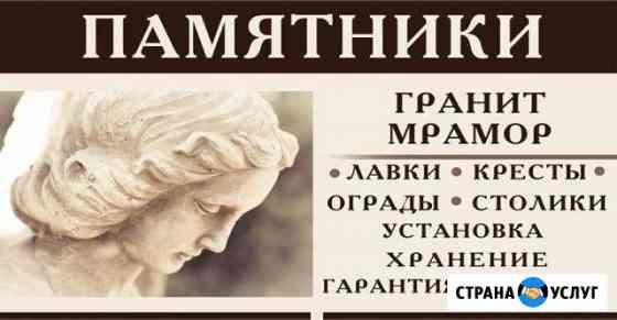 Памятники на Велижской 50 Иваново