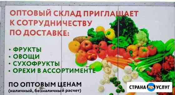 Доставка овощей и фруктов Северодвинск