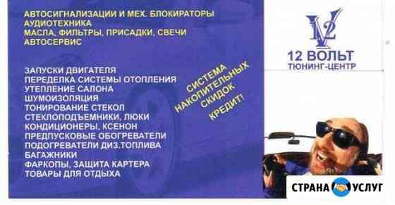 Установка автосигнализаций и доп оборудования Томск