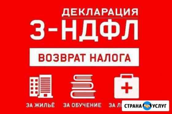 Заполнение декларации 3-ндфл Пермь