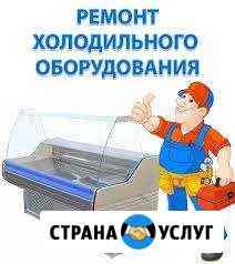 Монтаж холодильного оборудования. Ремонт Нижний Новгород