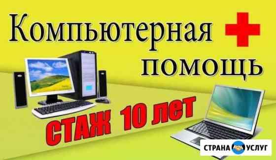 Ремонт Ноутбуков, Компьютеров Выезд Находка