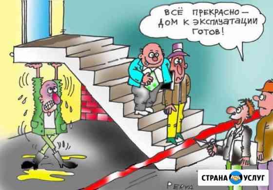Помощь эксперта в приёмке квартир от застройщика Краснодар