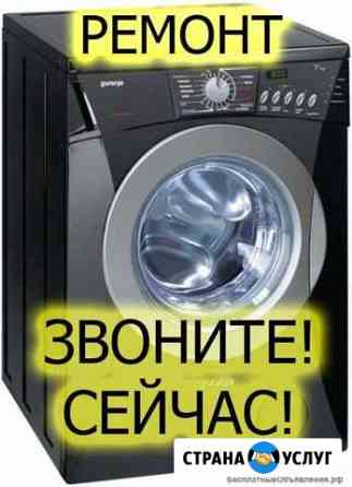 Ремонт стиральных машин на дому Элиста
