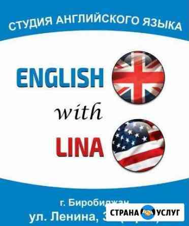 Студия английского языка для детей и взрослых Биробиджан