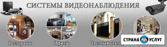 Видеонаблюдение /монтаж/настройка/обслуживание Новокузнецк