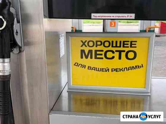 Реклама на АЗС Брянск