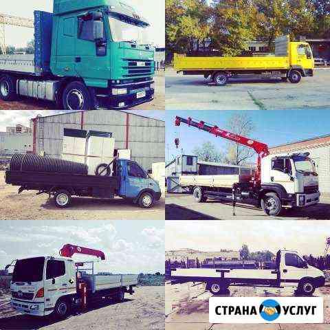Грузоперевозки, борт 1кг до 20 тонн, негабарит Санкт-Петербург