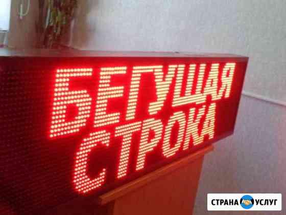 Бегущая строка, LED вывеска г. Владимир Владимир