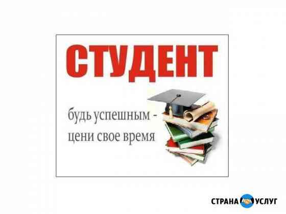Помощь в оформлении: рефераты, доклады, курсовые Омск