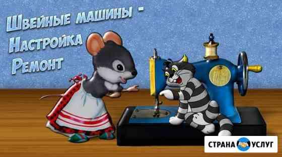 Ремонт швейных машин и оверлоков Смоленск
