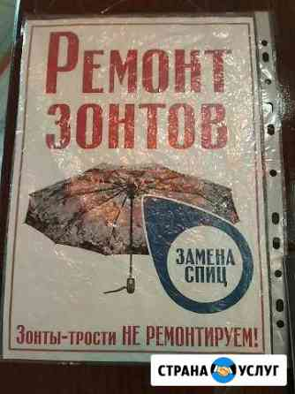 Ремонт Зонтов(замена спиц) Брянск