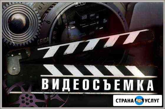 Видеосъёмка. Фотосъёмка Йошкар-Ола