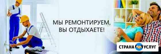 Ремонт и отделка/ремонт квартир/ремонт домов Ульяновск