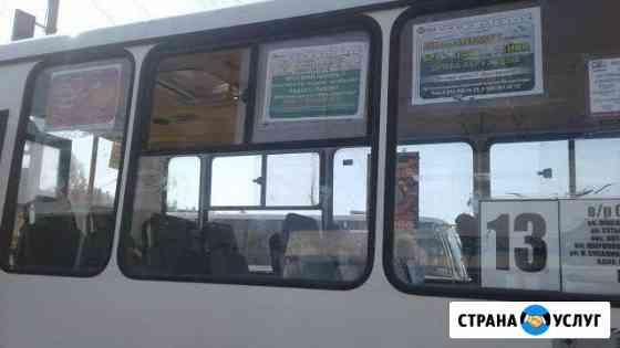 Реклама на общественном транспорте Кострома