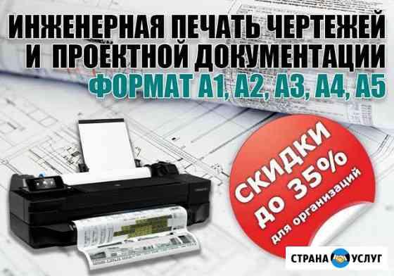 Печать чертежей А1, А2, А3 и других форматов Астрахань