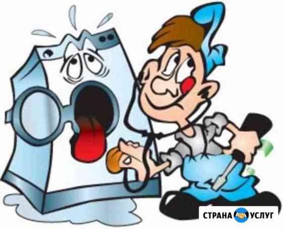 Ремонт стиральных машин и холодильников Новочеркасск