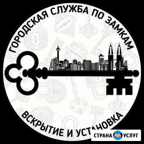 Вскрыть машину, вскрыть замок,вскрыть сейф Петрозаводск