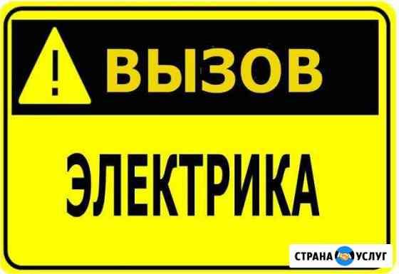 Электрик Борисоглебск