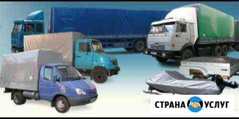 Тенты пологи на автомобили и прицепы, ремонт изгот Кропоткин
