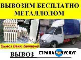Бесплатно вывезем металлолом Тюмень