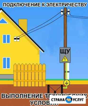 Подключение электричества Монтаж сип Гатчина