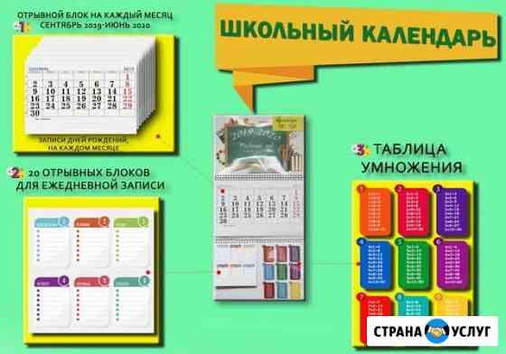 Школьный календарь Мурманск