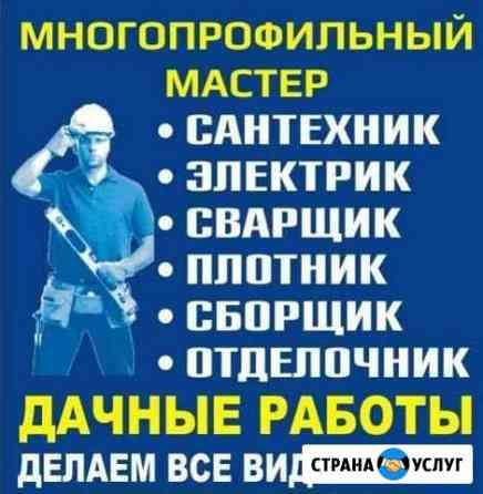 Электрика, сантехника, сварка, плотник, и так-Дале Санкт-Петербург