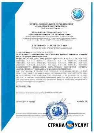 Оформите сертификат на Автосервис за 3 дня Пермь