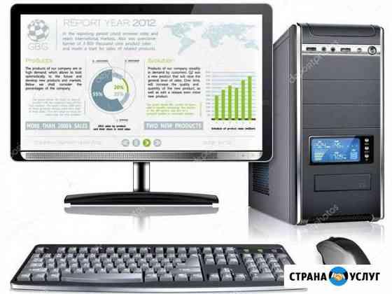 Ремонт компьютеров и ноутбуков Выезд на дом Псков