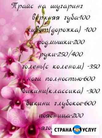 Спа-шугаринг Тамбов