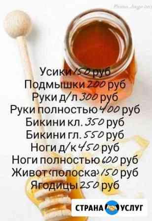 Шугаринг Липецк