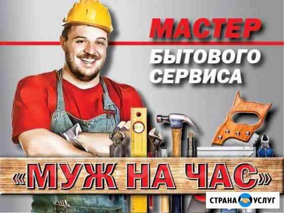 Мастер на час Смоленск